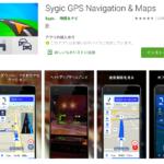 【カーナビいらず】海外での運転はSygicを使え!